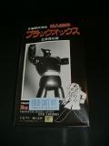 ボークス/ブラックオックス(鉄人28号)レジンキャスト版