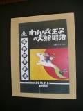 痛快娯楽劇場/わんぱく王子の大蛇退治 ワンフェス限定 レジンキット