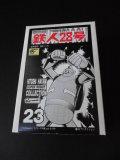 ロムガレージ/鉄人28号(飛行タイプ)レジンキャストキット
