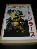 マルサン/ジラース ウルトラマン怪獣シリーズ