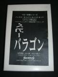 ベビーバラゴン/イベント限定品・レジンキャストキット