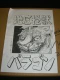 地底怪獣バラゴン/サイン入り