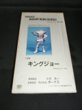 ボークス 宇宙ロボット キングジョー レジンキャストキット