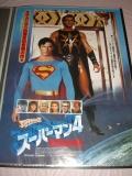 スーパーマン4