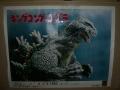 ゴジラ1962(キンゴジ)全高45cm