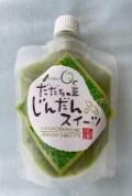 [冷凍]☆飲むじんだん☆だだちゃ豆じんだんスイーツ(5個入)お試し価格