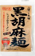 黒ごまラーメン 醤油とんこつ味