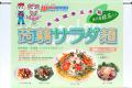 緑茶麺 蒟蒻サラダ麺 冷やし中華スープ