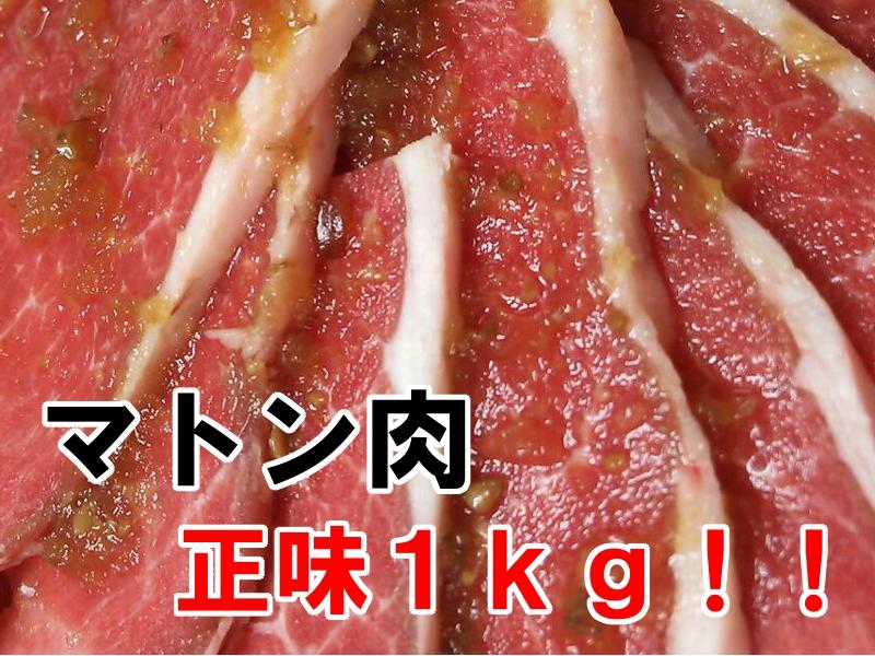 マトン肉 正味1kg