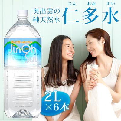 奥出雲の天然水 仁多水 2L×1ケース(6本)◆家族の健康をサポート【日本 島根 硬度13.8 軟水 酵素活性力】