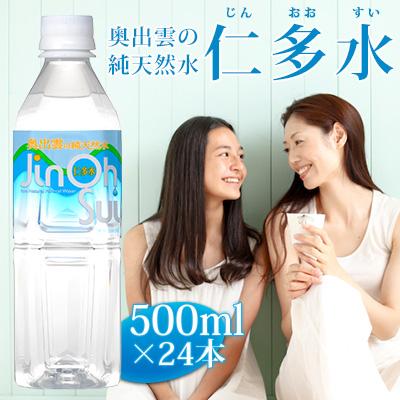 奥出雲の天然水 仁多水 500ml×1ケース(24本)◆家族の健康をサポート【日本 島根 硬度13.8 軟水 酵素活性力】