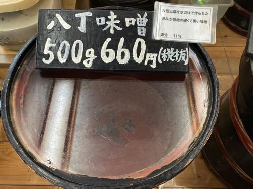 八丁味噌500g