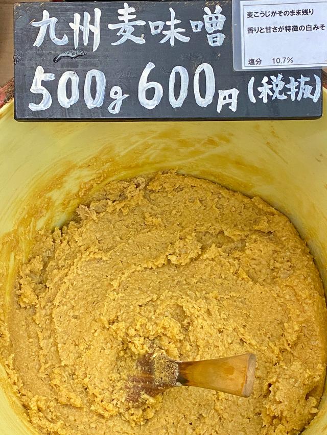 九州麦味噌