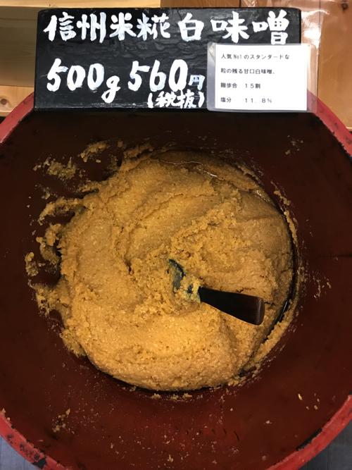 信州米糀白味噌