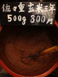 仙台佐々重玄米味噌商品写真