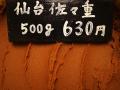 仙台佐々重赤味噌漉し