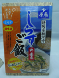 原藤商店しらすご飯の素商品写真
