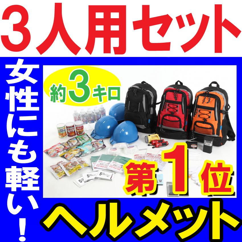 【ヘルメット付き】防災セット 家族 3人用【なんと!3人分のヘルメットまで!こんな凄い防災セットは他にない!家族の命を守る非常用持ち出し袋です。嬉しい送料無料!充電器付き】