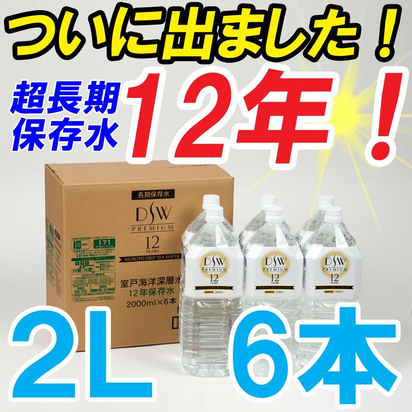 【長期保存 12年!】 保存水 送料無料  2l×6本