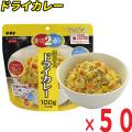 サタケ・マジックライス保存食「ドライカレー」※賞味期限5年間 【非常食】