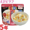 サタケ・マジックライス保存食「えびピラフ」 【非常食】