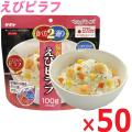 サタケ・マジックライス保存食「えびピラフ×50食」 【非常食】