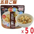 サタケ・マジックライス保存食「五目ご飯」×50食※賞味期限5年間 【保存食・非常食】