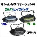 オシャレなグラデーションの2WAYヒップバッグ☆ウエストバック