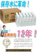 【長期保存 12年!】 保存水 送料無料  500ml×24本