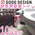 ココレット100回分【簡易トイレ 携帯トイレ】