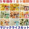 サタケ マジックライス 9種類セット 5年保存食【非常食】