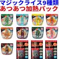 【発熱剤つき】サタケ マジックライス 9種類セット【非常食】