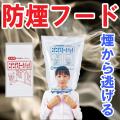【防煙フード】ニゲニゲスモーックパック