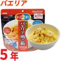 サタケ・マジックライス保存食「パエリア」 【非常食】