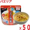 サタケ・マジックライス保存食「パエリア×50食」 【非常食】