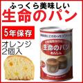 災害非常食/非常用保存食/おいしい非常食/非常食セット/缶詰のパン/