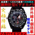 ★究極★【2012年最新】 赤外線LED4連搭載!腕時計型ビデオカメラ-高画質1080Pフルハイビジョン