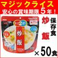 サタケ・マジックライス保存食「炒飯」※賞味期限5年間 【非常食】