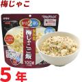 サタケ・マジックライス保存食「梅じゃこ」 【非常食】