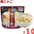 サタケ・マジックライス保存食「梅じゃこ」×50食 【非常食】