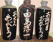 プレゼント・ギフトに!名前・メッセージを焼き付けるオリジナル名入れ壺(両面印字)+焼酎 セット
