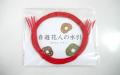水引素材(材料) 紅色12本