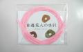 水引素材(材料) ピンク12本