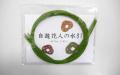 水引素材(材料) 草色12本