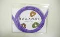 水引素材(材料) 紫12本