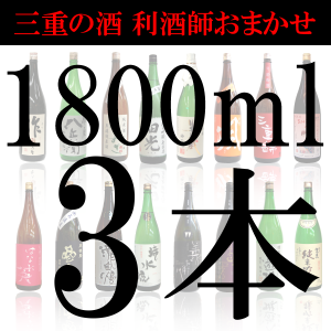 三重県 地酒 贈り物 ギフト 美味しい 日本酒