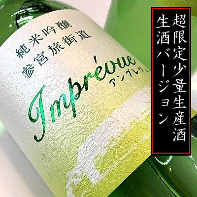 参宮 アンプレヴュ 澤佐酒造 三重県 地酒 販売 伊勢鳥羽志摩