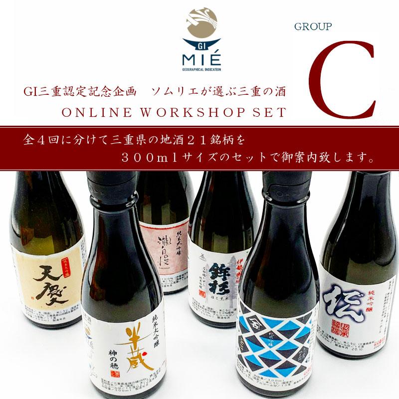 三重県 日本酒 GI三重