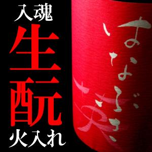 英 はなぶさ きもと 森喜酒造場 三重県 地酒 販売