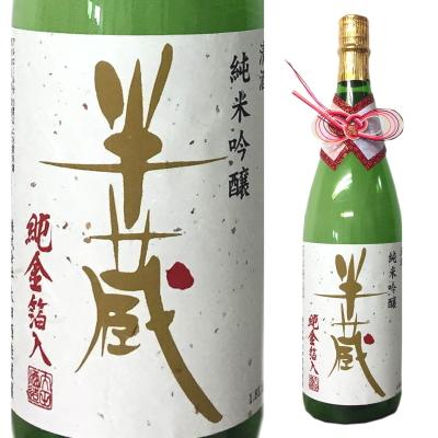 半蔵 大田酒造 三重県 地酒 日本酒 伊勢鳥羽志摩 新酒